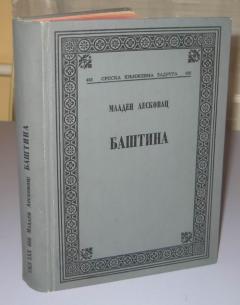 BAŠTINA-Članci i ogledi iz srpske književnosti