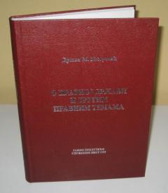 O PRAVNOJ DRŽAVI I DRUGIM PRAVNIM TEMAMA , Dragan M. Mitrović