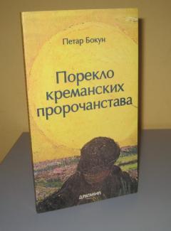 POREKLO KREMANSKIH PROROČANSTAVA , Petar Bokun