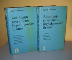 ANTOLOGIJA SAVREMENE JUGOSLOVENSKE DRAME 1 i 2