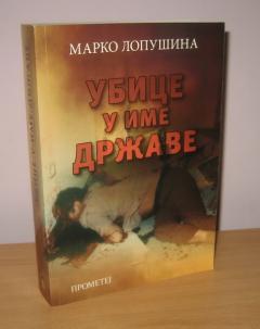 UBICE U IME DRŽAVE Marko Lopušina