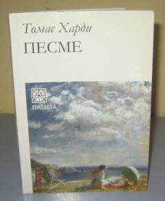 PESME , Tomas Hardi