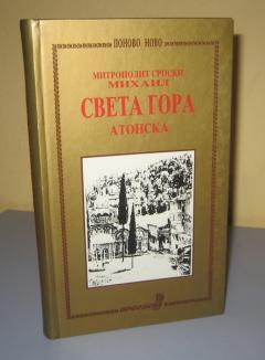 SVETA GORA ATONSKA mitropolit srpski Mihail