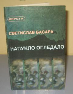 NAPUKLO OGLEDALO , Svetislav Basara