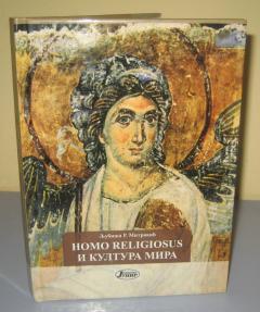 HOMO RELIGIOSUS I KULTURA MIRA , Ljubiša Mitrović