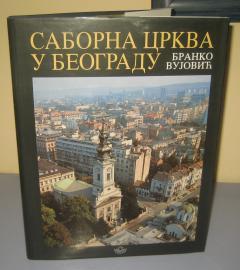 SABORNA CRKVA U BEOGRADU , Branko Vujović