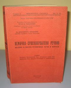 Nemačko srpskohrvatski rečnik vojnih i vojno tehničkih reči 1940