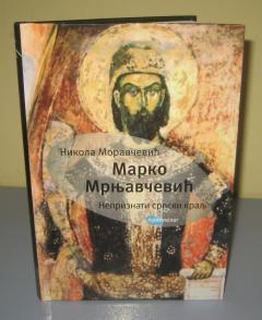 MARKO MRNJAVČEVIĆ nepriznati srpski kralj , Nikola Moravčević
