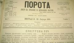 POROTA 1880 god-PRODATO