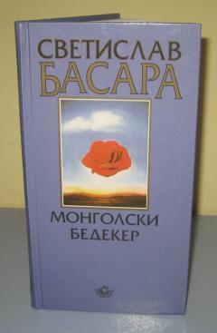 MONGOLSKI BEDEKER , Svetislav Basara