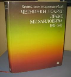 ČETNIČKI POKRET DRAŽE MIHAILOVIĆA 1941 - 1945 Branko Latas Milovan Dželebdžić