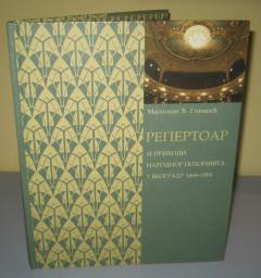 REPERTOAR I PRIHODI NARODNOG POZORIŠTA U BEOGRADU 1868 – 1894