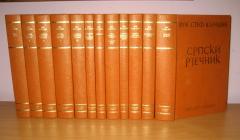 Vuk Karadžić komplet 12 knjiga