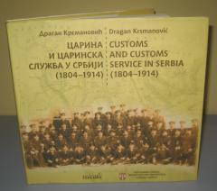 CARINA I CARINSKA SLUŽBA U SRBIJI 1804 – 1914
