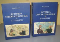 ISTORIJA SRPSKE ETNOLOGIJE I i II , Ivan Kovačević