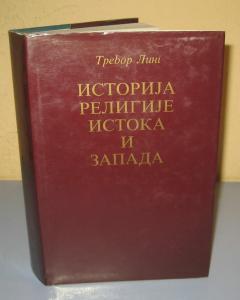 ISTORIJA RELIGIJE ISTOKA I ZAPADA , Trevor Ling