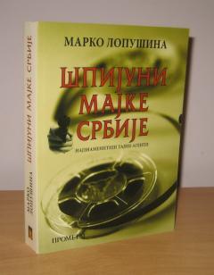 ŠPIJUNI MAJKE SRBIJE najznamenitiji tajni agenti Marko Lopušina
