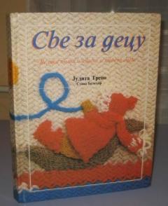 SVE ZA DECU -velika knjiga pletene i šivene odeće