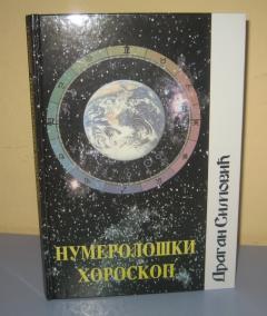 NUMEROLOŠKI HOROSKOP , Dragan Simović