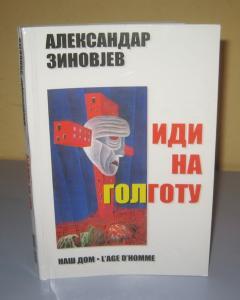 IDI NA GOLGOTU , Aleksandar Zinovjev