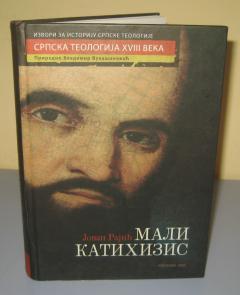 MALI KATIHIZIS , Jovan Rajić arhimandrit