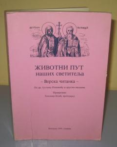 ŽIVOTNI PUT NAŠIH SVETITELJA verska čitanka
