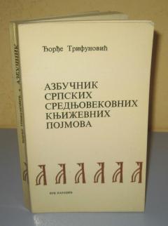 AZBUČNIK - Prodato
