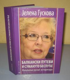 BALKANSKI PUTEVI I SUMANUTO BESPUĆE , Jelena Guskova