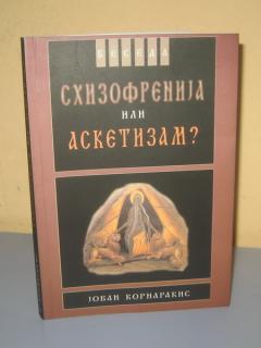 SHIZOFRENIJA ILI ASKETIZAM Jovan Kornarakis