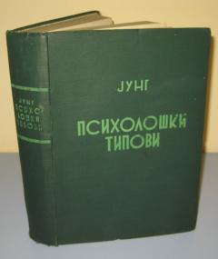 PSIHOLOŠKI TIPOVI , Karl Gustav Jung