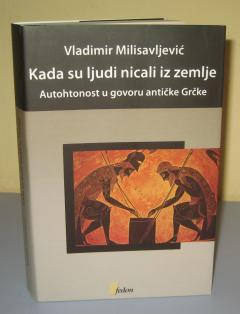 KADA SU LJUDI NICALI IZ ZEMLJE , Vladimir Milisavljević