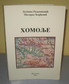 HOMOLJE , Ljubiša Radovanović  /  Milorad Đorđević