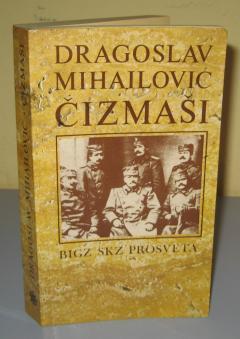 ČIZMAŠI  Dragoslav Mihailović