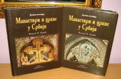 MANASTIRI I CRKVE U SRBIJI 1 i 2