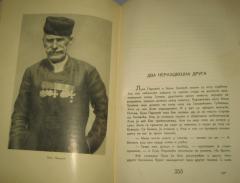 VITEZI SLOBODE Milan Šantić