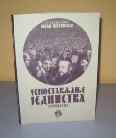 USPOSTAVLJANJE JEDINSTVA uspomene arhiepiskop Jovan Šahovskoj
