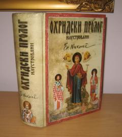 OHRIDSKI PROLOG ILUSTROVANI Sveti vladika Nikolaj Ohridski i Žički
