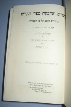 BIBLIA HEBRAICA Sveto Pismo na hebrejskom