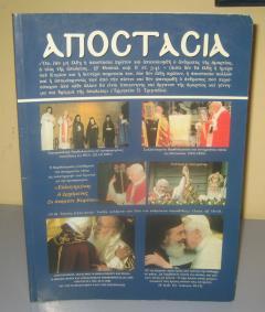 APOSTASIJA antiekumenistička fotomonografija na grčkom jeziku