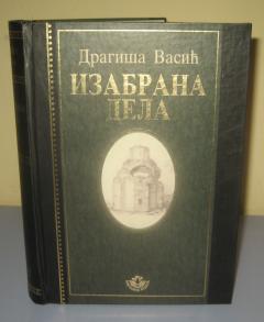 IZABRANA DELA , Dragiša Vasić