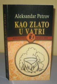 KAO ZLATO U VATRI , Aleksandar Petrov