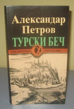 TURSKI BEČ , Aleksandar Petrov