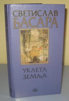 UKLETA ZEMLJA , Svetislav Basara
