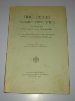 POSLOVNIK NARODNE SKUPŠTINE Kraljevine Srba Hrvata i Slovenaca