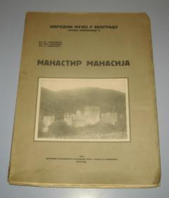 MANASTIR MANASIJA , Stanoje Stanojević