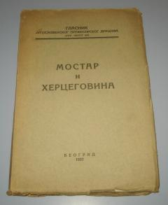 MOSTAR I HERCEGOVINA 1937