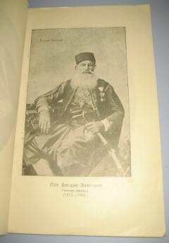 NEVESINJSKI USTANAK , Maksim Šobajić 1923 ***RASPRODATO****