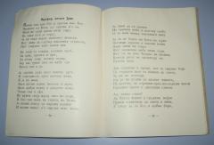 PESME druga knjiga , Miloš Perović 1909