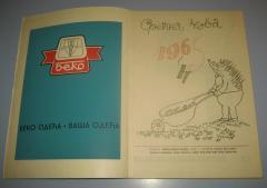 KALENDAR JEŽ 1965