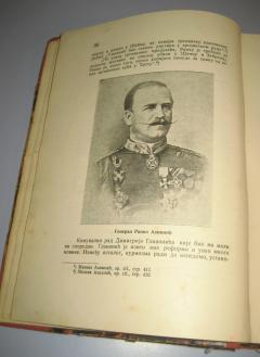 SPOMENICA ŠABAČKE GIMNAZIJE 1837 – 1937